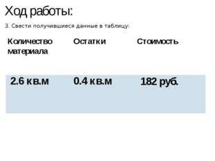 Ход работы: 3. Свести получившиеся данные в таблицу: Количество материала Ост