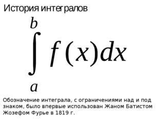 История интегралов Обозначение интеграла, с ограничениями над и под знаком, б