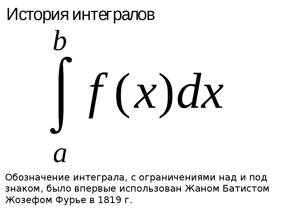 История интегралов Обозначение интеграла, с ограничениями над и под знаком, б...