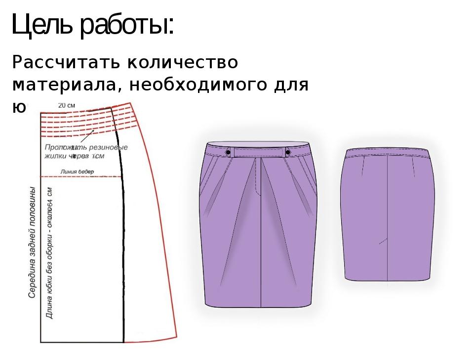 Цель работы: Рассчитать количество материала, необходимого для юбки-карандаш.