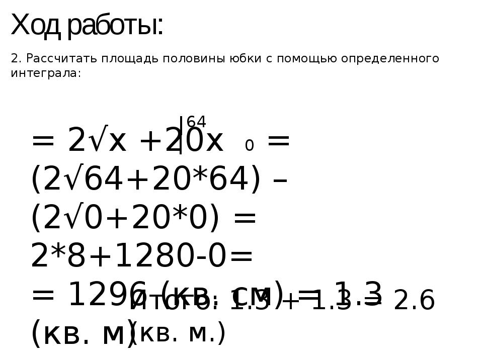 Ход работы: 2. Рассчитать площадь половины юбки с помощью определенного интег...