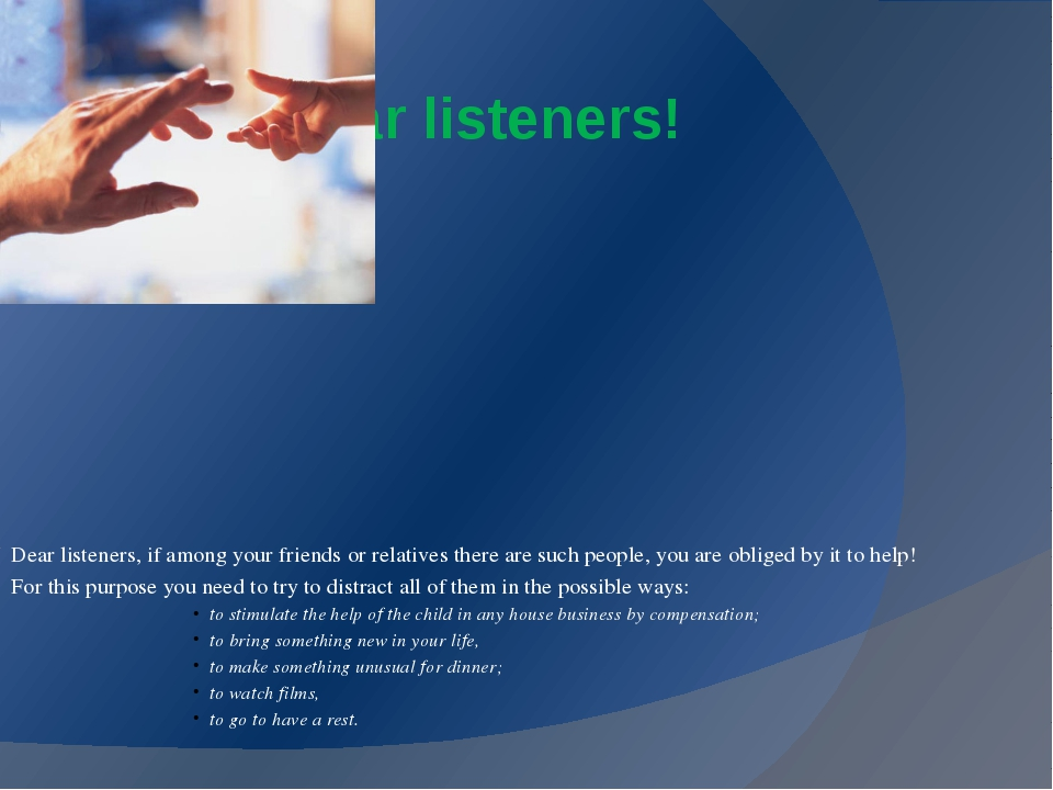 Dear listeners! Dear listeners, if among your friends or relatives there are...