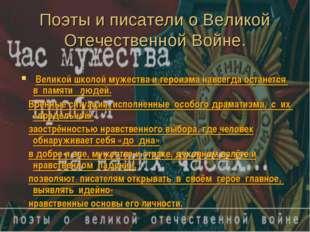 Поэты и писатели о Великой Отечественной Войне. Великой школой мужества и гер