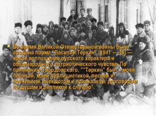 """Bo время Великой Отечественной войны была создана поэма """"Василий Теркин"""" (194"""