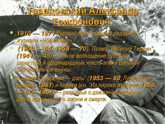 Твардовский Александр Трифонович. 1910 — 1971 Русский поэт, главный редактор...
