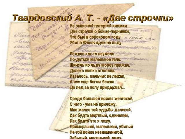 Твардовский А. Т. - «Две строчки» Из записной потертой книжки Две строчки о б...