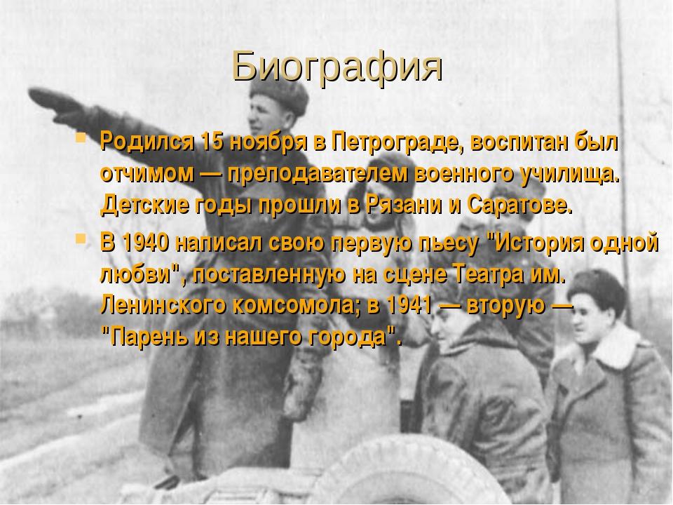 Биография Родился 15 ноября в Петрограде, воспитан был отчимом — преподавател...