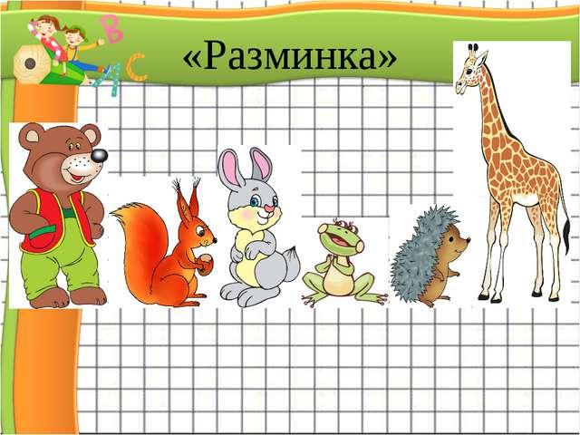 Конспект урока перспективная начальная школа по математике с методами и формами