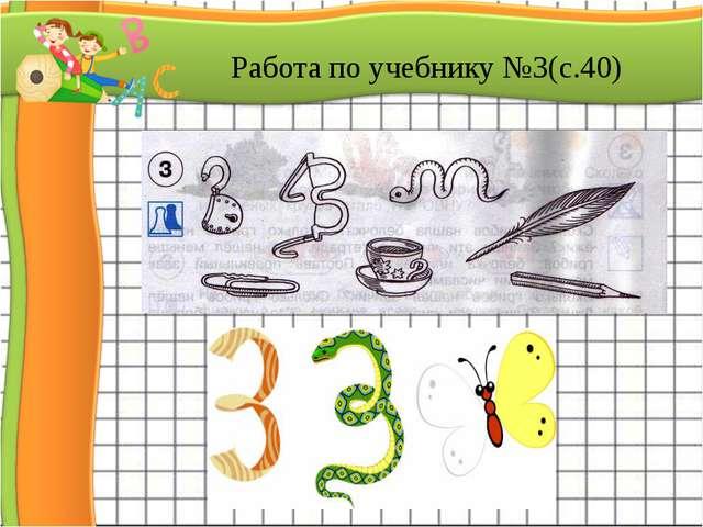 Работа по учебнику №3(с.40)