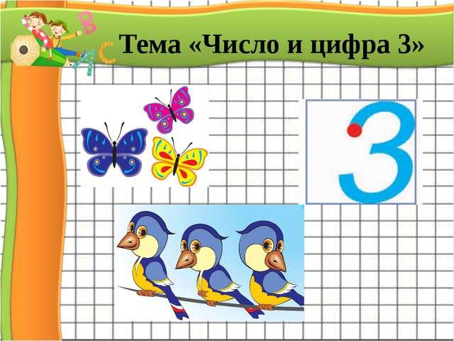 Тема «Число и цифра 3»