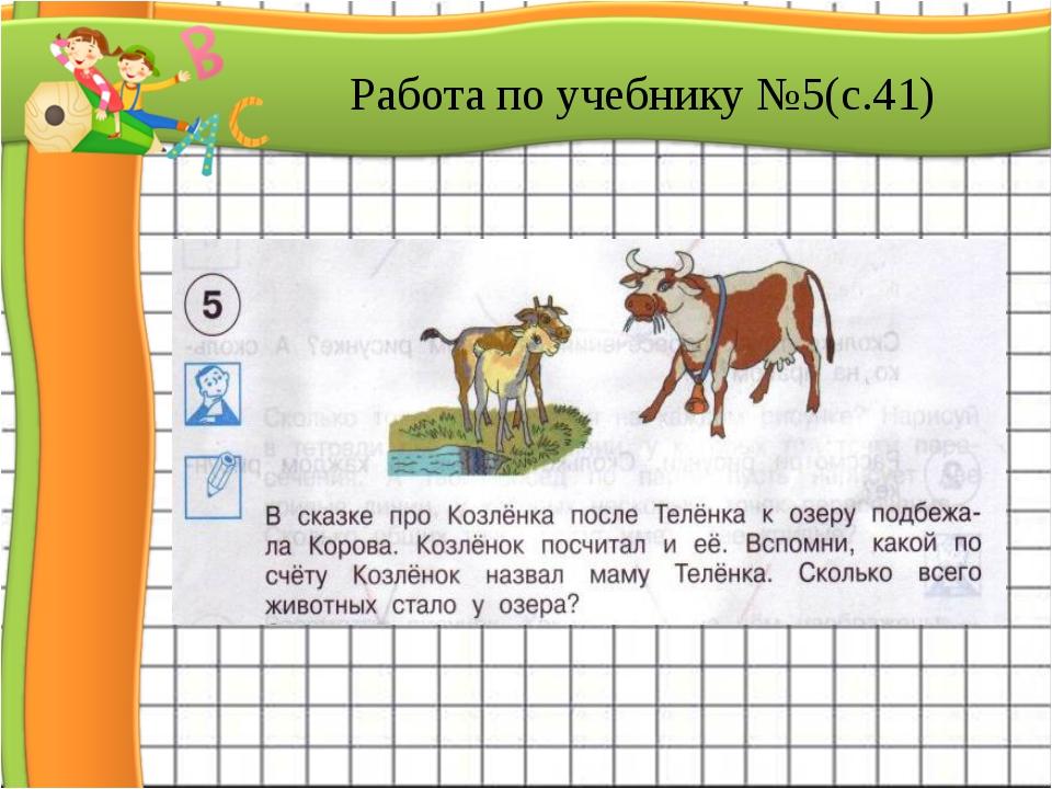 Работа по учебнику №5(с.41)