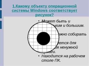 1.Какому объекту операционной системы Windows соответствует рисунок? Может бы