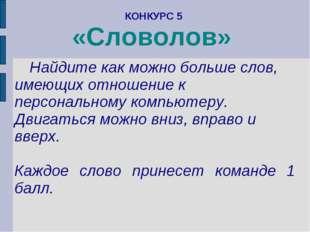 КОНКУРС 5 «Словолов» Найдите как можно больше слов, имеющих отношение к персо