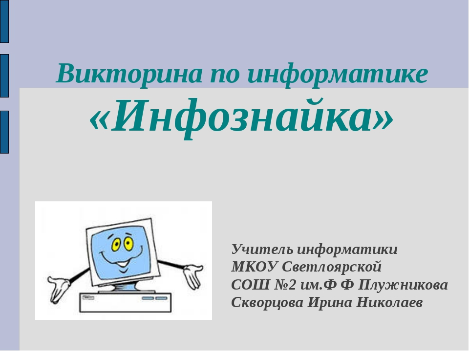 Викторина по информатике «Инфознайка» Учитель информатики МКОУ Светлоярской С...