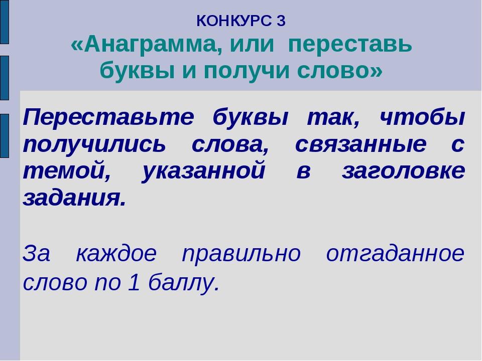 КОНКУРС 3 «Анаграмма, или переставь буквы и получи слово» Переставьте буквы т...