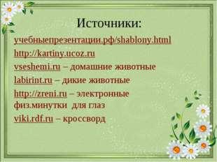 Источники: учебныепрезентации.рф/shablony.html http://kartiny.ucoz.ru vseshem
