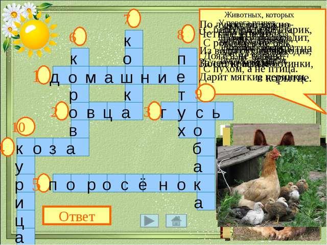 1 2 3 4 5 6 7 8 9 10 Ответ Животных, которых разводят люди, кор- мят их, стр...