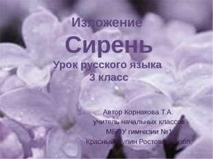 Автор Корнакова Т.А. учитель начальных классов МБОУ гимназии №1 Красный Сулин