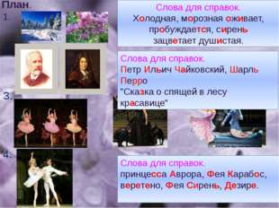 Петр Ильич Чайковский Петр Ильич Чайковский —великий русский композитор, роди