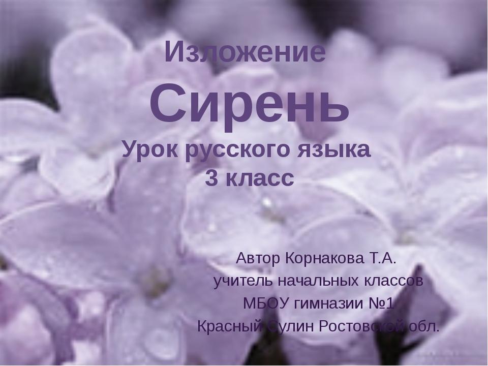 Автор Корнакова Т.А. учитель начальных классов МБОУ гимназии №1 Красный Сулин...