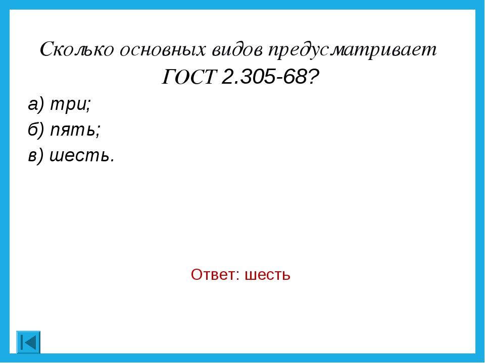 Сколько основных видов предусматривает ГОСТ 2.305-68? а) три; б) пять; в) шес...