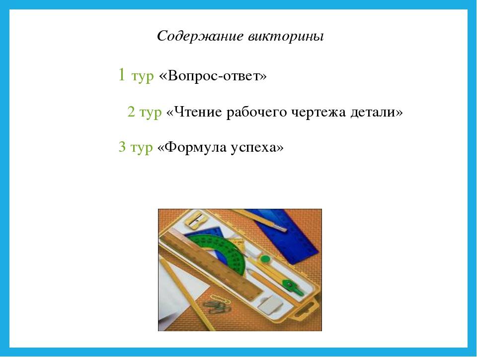 1 тур «Вопрос-ответ» 2 тур «Чтение рабочего чертежа детали» 3 тур «Формула ус...
