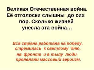 Великая Отечественная война. Её отголоски слышны до сих пор. Сколько жизней
