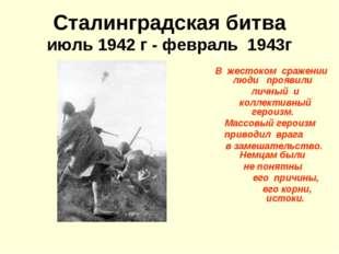 Сталинградская битва июль 1942 г - февраль 1943г В жестоком сражении люди про