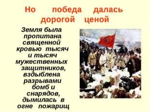 Но победа далась дорогой ценой Земля была пропитана священной кровью тысяч и