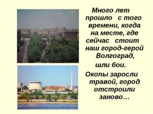 Много лет прошло с того времени, когда на месте, где сейчас стоит наш город-г