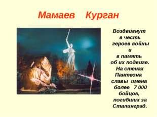 Мамаев Курган Воздвигнут в честь героев войны и в память об их подвиге. На ст