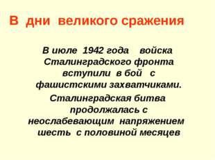 В дни великого сражения В июле 1942 года войска Сталинградского фронта вступи