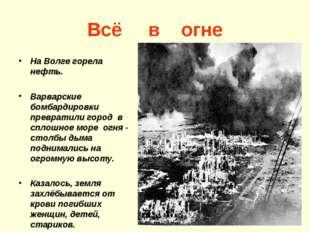 Всё в огне На Волге горела нефть. Варварские бомбардировки превратили город в