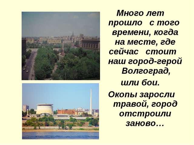 Много лет прошло с того времени, когда на месте, где сейчас стоит наш город-г...
