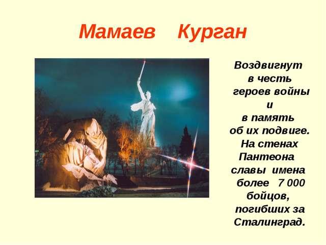 Мамаев Курган Воздвигнут в честь героев войны и в память об их подвиге. На ст...