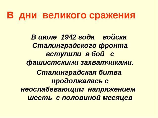 В дни великого сражения В июле 1942 года войска Сталинградского фронта вступи...