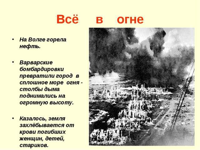 Всё в огне На Волге горела нефть. Варварские бомбардировки превратили город в...