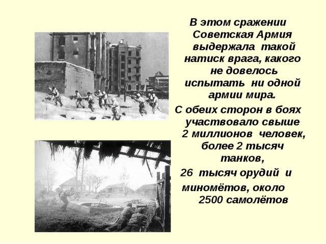 В этом сражении Советская Армия выдержала такой натиск врага, какого не довел...