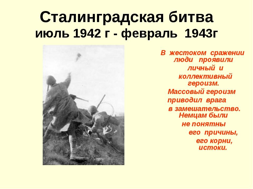 Сталинградская битва июль 1942 г - февраль 1943г В жестоком сражении люди про...