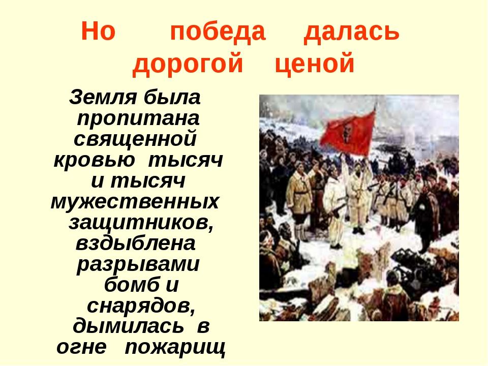 Но победа далась дорогой ценой Земля была пропитана священной кровью тысяч и...