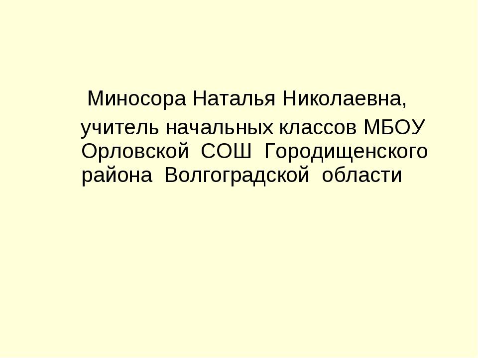 Миносора Наталья Николаевна, учитель начальных классов МБОУ Орловской СОШ Го...