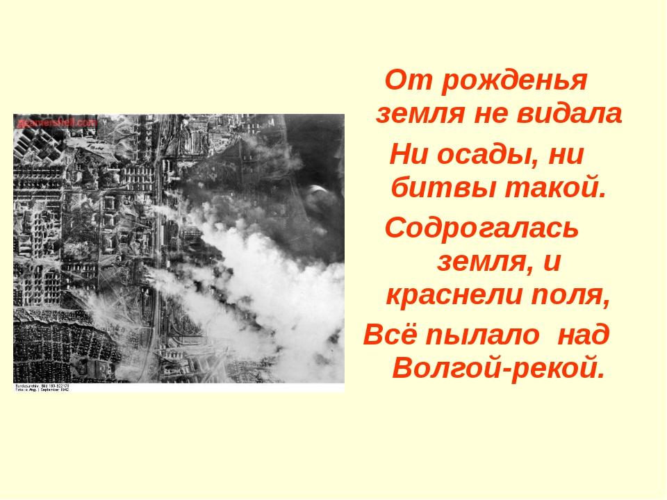 От рожденья земля не видала Ни осады, ни битвы такой. Содрогалась земля, и к...
