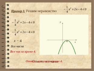 Пример 3. Решим неравенство Ответ: все числа. x = 4 Все числа Все числа кроме