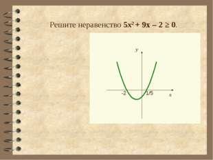 Решите неравенство 5х2 + 9х – 2 ≥ 0.