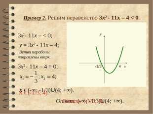 Пример 2. Решим неравенство 3х2 - 11х – 4 < 0. 3x2 - 11x – < 0; y = 3x2 - 11x