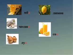 мёд чеснок лук лимон сок