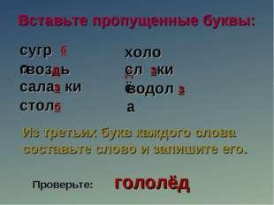 Вставьте пропущенные буквы: Из третьих букв каждого слова составьте слово и з
