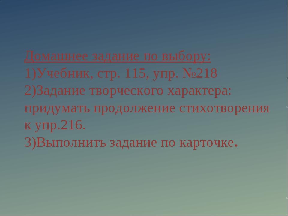 Домашнее задание по выбору: 1)Учебник, стр. 115, упр. №218 2)Задание творчес...