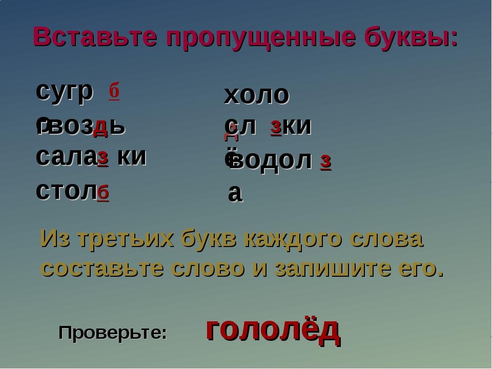 Вставьте пропущенные буквы: Из третьих букв каждого слова составьте слово и з...
