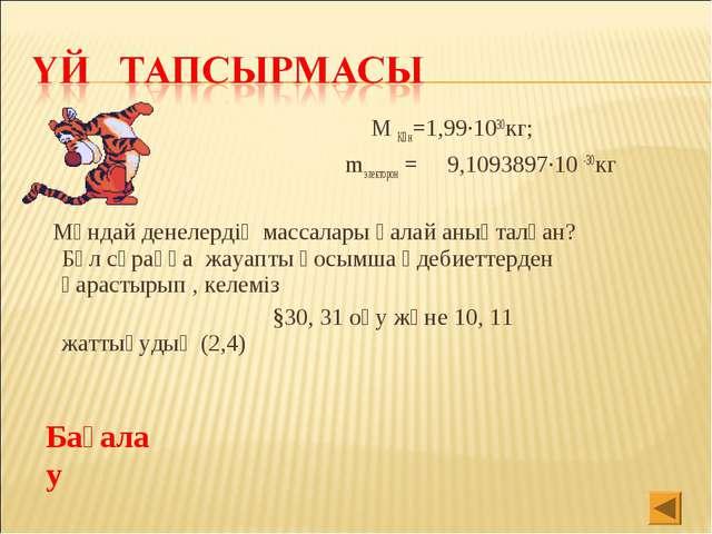 М Күн=1,99·1030кг; mэлекторон = 9,1093897·10 -30кг Мұндай денелердің массалар...